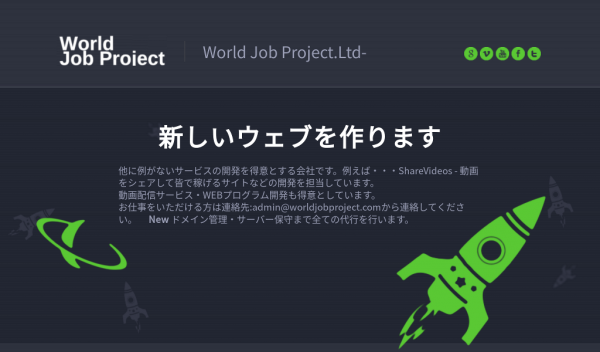 World Job Project