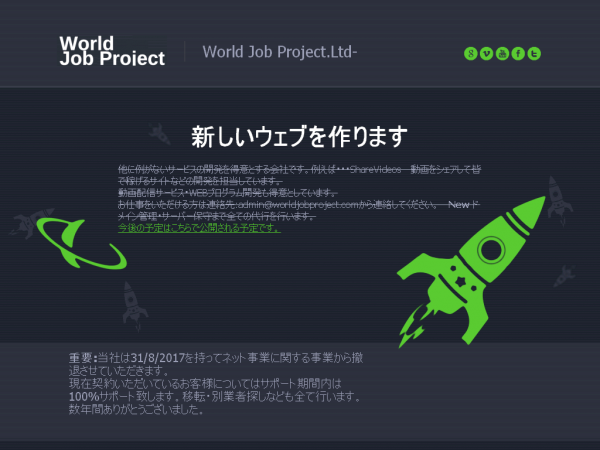 World Job Projectの発表(6月26日)